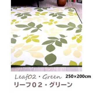 ☆Lサイズ☆カーペット/絨毯/ラグ/リーフ02グリーン■