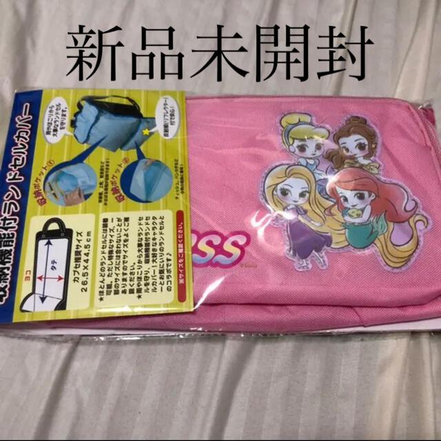 Disney(ディズニー)の新品♡ディズニープリンセス 収納機能付ランドセルカバー♡新入学準備 DISNEY キッズ/ベビー/マタニティのこども用バッグ(ランドセル)の商品写真