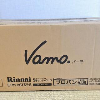 リンナイ(Rinnai)の新品未使用リンナイ ガスコンロ Vamo バーモプロパンガス用(ガスレンジ)