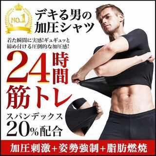 Tシャツ メンズ L 加圧 インナー スパンデックス 筋トレ L ダイエット(Tシャツ/カットソー(半袖/袖なし))
