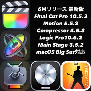 アップル(Apple)のFinal Cut 10.5.3 Logic Pro 10.6.2 5点セット(PC周辺機器)