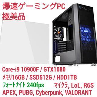 極美品 爆速ゲーミング Core-i9 GTX1080 メモリ16 SSD512(デスクトップ型PC)