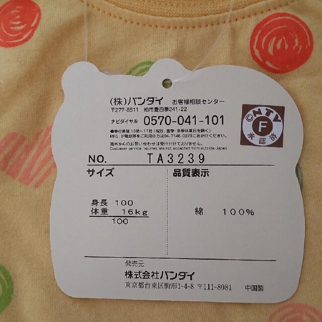 アンパンマン(アンパンマン)のドキンちゃん コキンちゃん Tシャツ キッズ/ベビー/マタニティのキッズ服女の子用(90cm~)(Tシャツ/カットソー)の商品写真