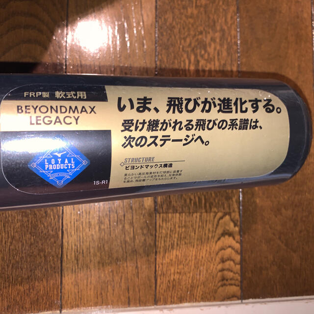 MIZUNO(ミズノ)の本日限定値下げ 新品未使用 レガシー 83センチ トップバランス レガシー スポーツ/アウトドアの野球(バット)の商品写真