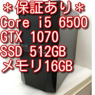 GALLERIA Core i5 6500 GTX1070(デスクトップ型PC)