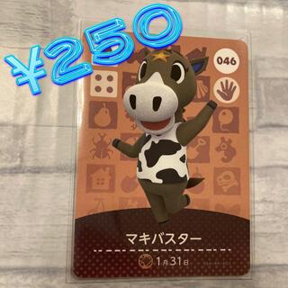 ニンテンドウ(任天堂)の046 マキバスター amiiboカード どうぶつの森(カード)