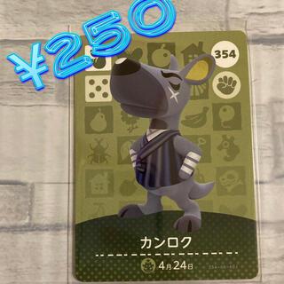 ニンテンドウ(任天堂)の354 カンロク amiiboカード どうぶつの森(その他)