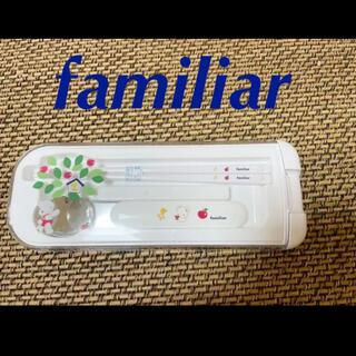 ファミリア(familiar)の新品未使用 familiar ファミリア お箸 スプーン ケース付き(スプーン/フォーク)