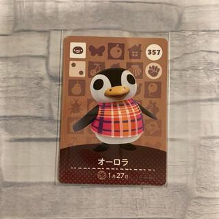 ニンテンドウ(任天堂)の357 オーロラ amiiboカード どうぶつの森(カード)