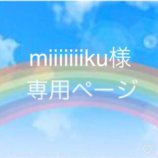 ジャニーズウエスト(ジャニーズWEST)のmiiiiiiiku様専用♡うちわ7本(アイドルグッズ)