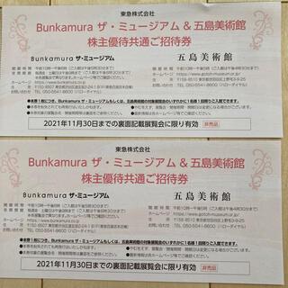 東急 株主優待 Bunkamura ザ・ミュージアム&五島美術館ペア招待券(美術館/博物館)