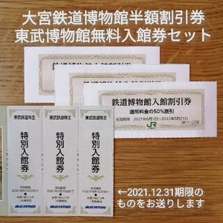 大宮 鉄道博物館 半額 割引券 & 東武博物館 無料 入館券 セット(美術館/博物館)