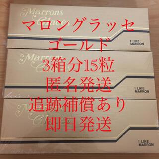 正栄食品 マロングラッセゴールド3箱15粒分 匿名発送 追跡補償あり 即日発送