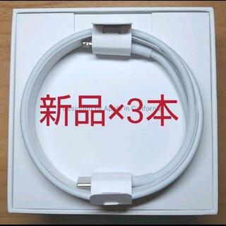 アップル(Apple)の【新品未使用】USB-C to Lightningケーブル 3本セット(PC周辺機器)
