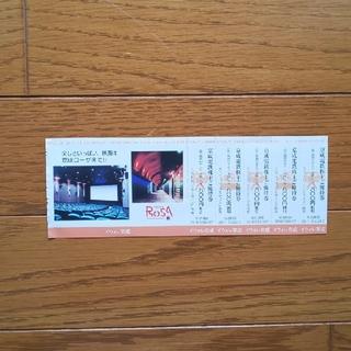 京成ローザ 優待券(その他)