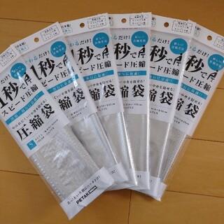 ペタコ*圧縮袋(Sサイズ)6枚セット(旅行用品)