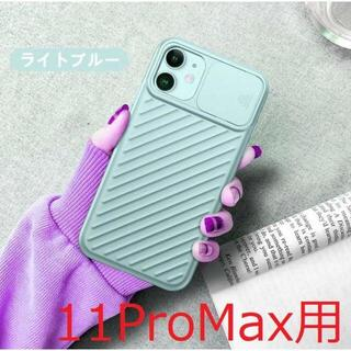 【iPhone11ProMax用:ライトブルー】スライド式 レンズ保護カバー