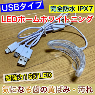 【USB接続/16灯式LED】歯科ホームホワイトニング/セルフホワイトニング(口臭防止/エチケット用品)