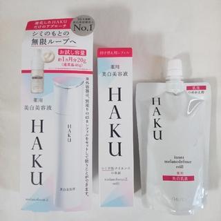 H.A.K - HAKU 美白美容液、メラノフォーカスZ容器、20㌘入り 45㌘レフィル、乳液