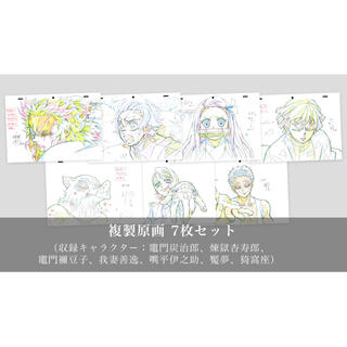 鬼滅の刃 ufotable DVD Blu-ray 特典 複製原画セット 7枚(アニメ)