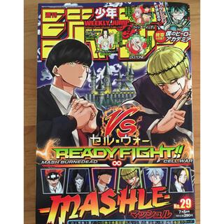 週刊少年ジャンプ2021年29号(漫画雑誌)