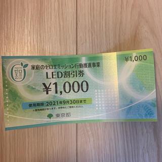 東京都 LED割引券 1000円(その他)