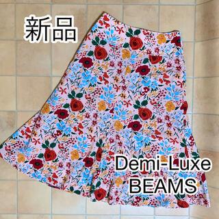 Demi-Luxe BEAMS - 【新品未使用】Demi-Luxe BEAMS フレアスカート 38