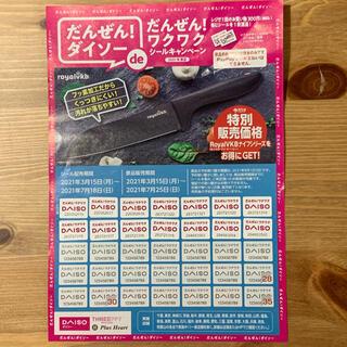 ダイソー キャンペーンシール 14枚(その他)