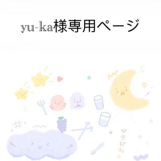 yu-ka様専用ページ yslブラックポーチ 一点