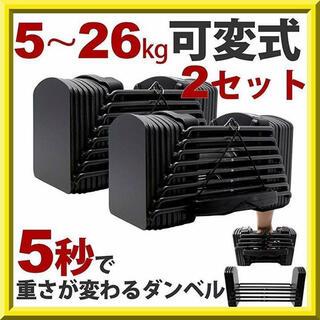 可変式ダンベル 26kg ブロックダンベル ダンベル (5~26kg)2個セット(トレーニング用品)