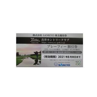 SANKYO(サンキョー) 株主優待 吉井カントリークラブ プレーフィー割引券(その他)
