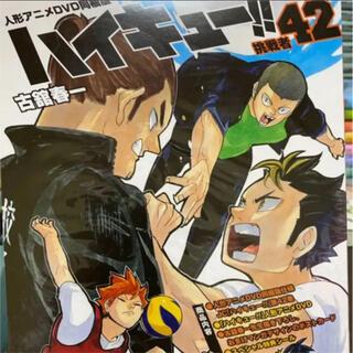 ハイキュー!! 42 DVD同梱版