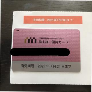 イセタン(伊勢丹)の三越伊勢丹 株主優待券 2021/7/31まで(ショッピング)