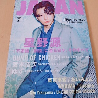 ROCKIN'ON JAPAN 2021年7月 星野源