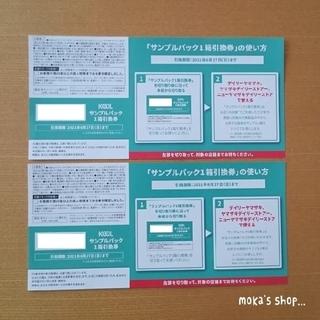 KOOL  サンプルパック 1箱 引換券 2枚セット No2(その他)