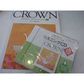 英語教科書 CROWN English communication Ⅱ+CD(語学/参考書)