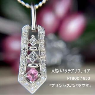 天然 パパラチアサファイア ダイヤモンド ネックレス 0.17×0.25 PT