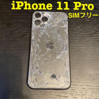 iPhone - iPhone 11 pro 256GB SIMフリー