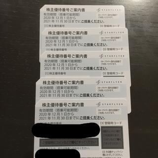 エーエヌエー(ゼンニッポンクウユ)(ANA(全日本空輸))のスターフライヤー株主優待券 5枚 2021/11/30まで(その他)