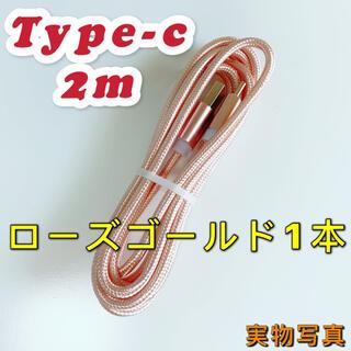 新品 2m 1本USB急速充電ケーブル type-c数量限定