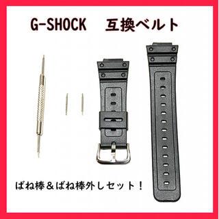 G-SHOCK ベルト 交換 互換バンド バネ棒&バネ棒外し付き!(ラバーベルト)