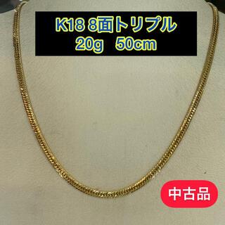 【中古品】K18 8面トリプル 20g 50cm[539]