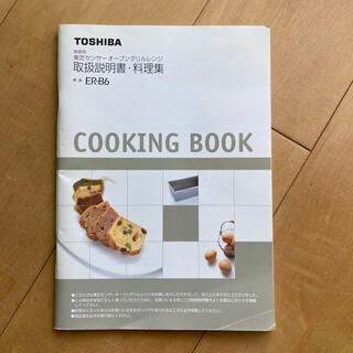 トウシバ(東芝)の東芝 オーブンレンジ ER-B6 取扱説明書 料理集(電子レンジ)