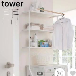 Francfranc - 【WEB限定】tower タワー 立て掛けランドリーシェルフ