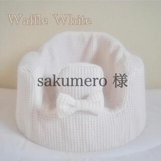 バンボ(Bumbo)のsakumero 様 バンボカバー Waffle White リボン付き(シーツ/カバー)