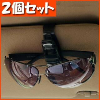サングラスホルダー クリップ 車用 車載 サンバイザー メガネ 眼鏡(車内アクセサリ)