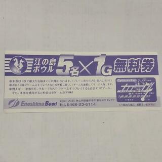 江の島ボウル 5名 1ゲーム 無料券 ボウリング  8月15日まで(ボウリング場)