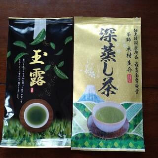 深蒸し茶、玉露セット