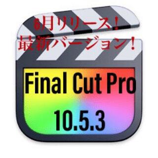 アップル(Apple)のアップデート保証!6月最新版!Final Cut  Pro10.5.3等5点!(PC周辺機器)