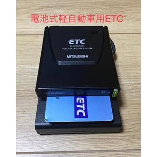 ミツビシデンキ(三菱電機)の軽自動車登録 三菱電機 EP-9U59V 軽登録  一体型 ETC  電池式(ETC)